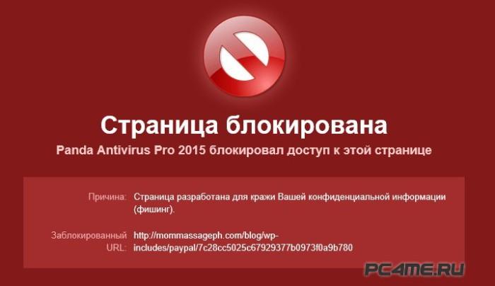 Фишинговые сайты - безопасность