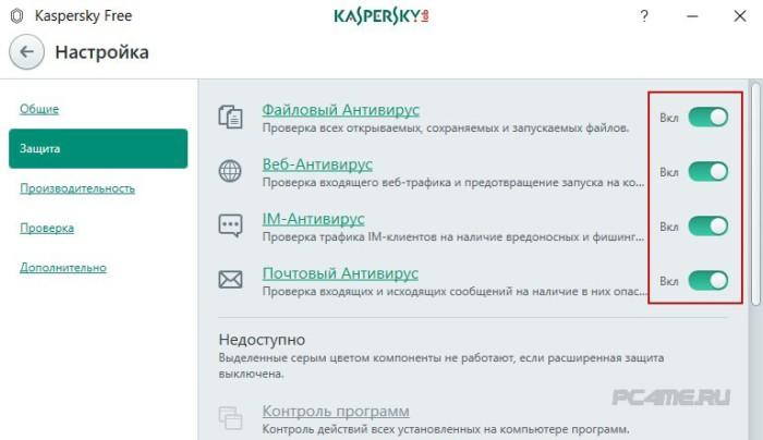 рекомендуемые параметры защиты антивируса