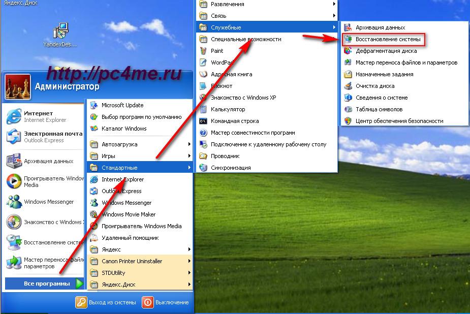 создать точку восстановления системы для Windows XP