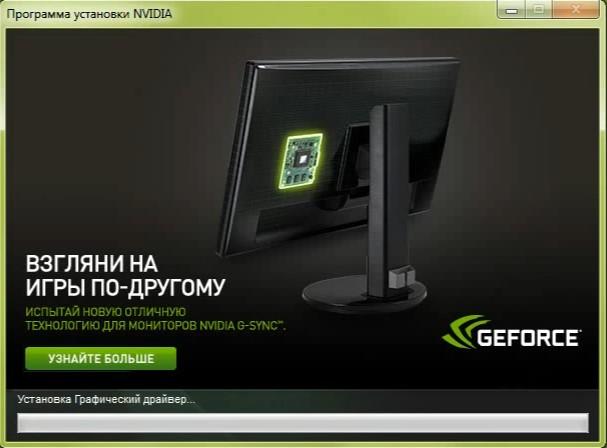 установка драйвера от производителя оборудования nvidia
