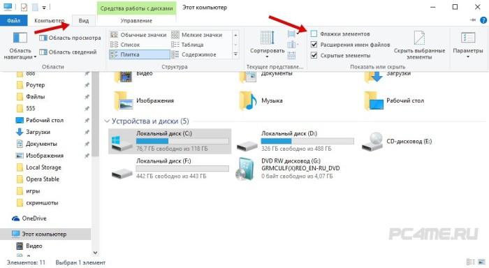 включение функции группового выделения файлов на windows 10