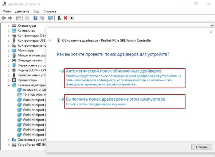 обновление драйверов windows xp, 7, 8, 10 в диспетчере устройств