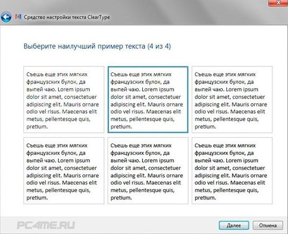 установка настроек чёткости отображения шрифтов