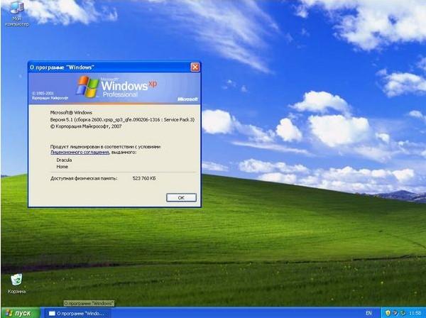 первый запуск установленной  Windows XP