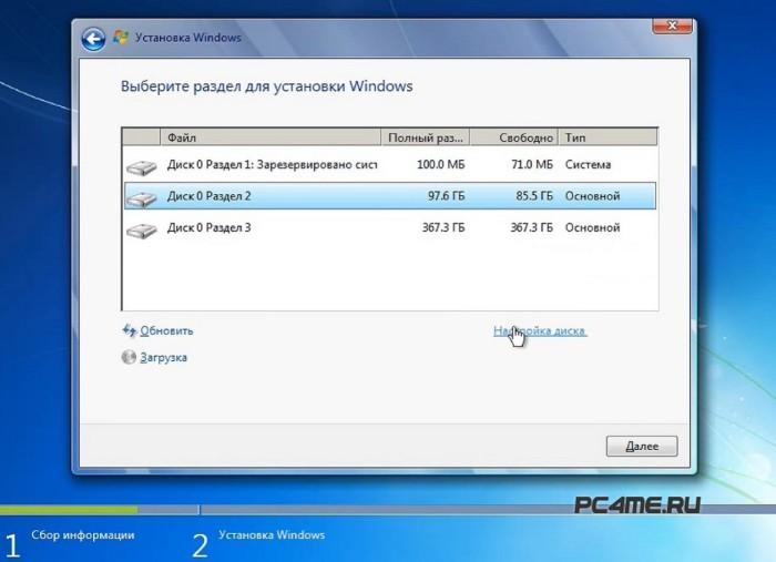 выбор раздела для установки window 7