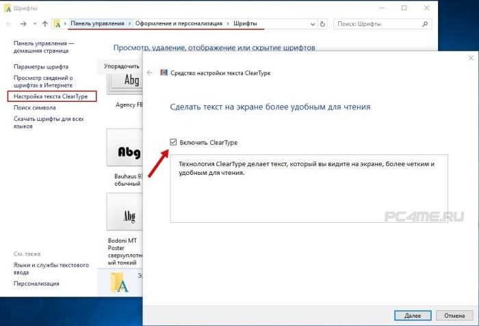 настройка текста ClearType на windows 10
