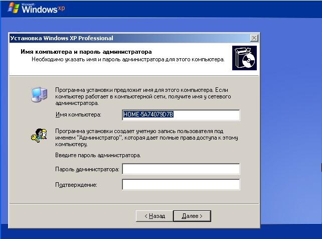 устанавливаем имя компьютера при установке ОС Windows XP