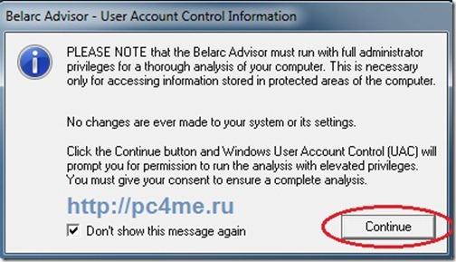 belarc analysis: cобщение о том, что Вы должны обладать правами администратора,