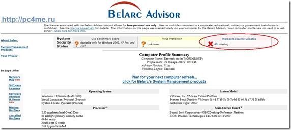 программа belarc analysis откроет подготовленный отчет в браузере