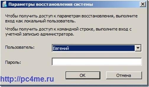 Параметры восстановления системы ввод имя пользователя и пароль