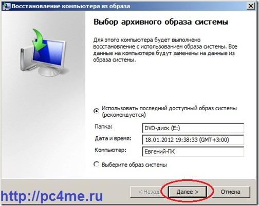 Мастер восстановления компьютера из образа