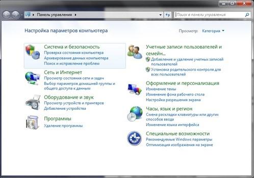 Панель управления ОС Windows 7