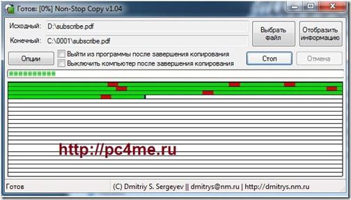 восстановить файл с диска с помощью Non-Stop Copy