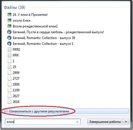 поиск файлов в windows 7 - ознакомление с результатами