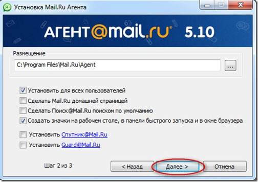 установка Mail.Ru Агент