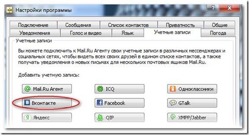 настройка Mail.Ru Агент