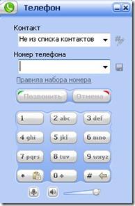 звонок через социальные сети
