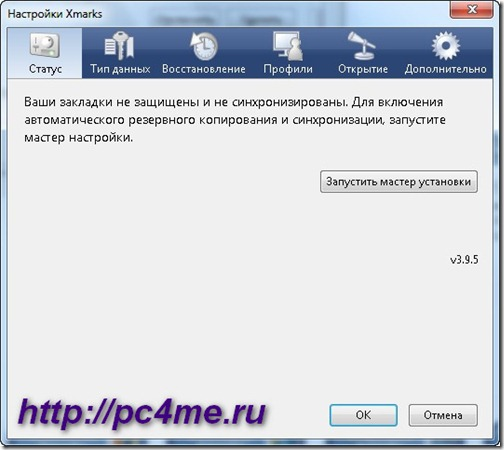 синхронизация браузера xmarks