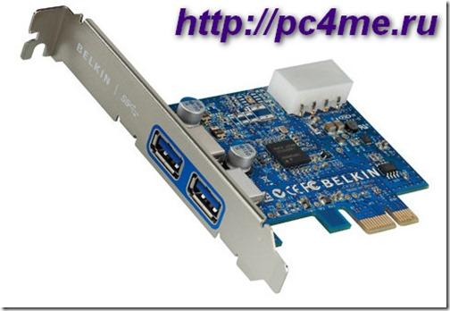 необходимо наличие свободного слота PCI Express версии x1