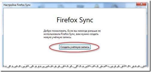 настройка firefox sync