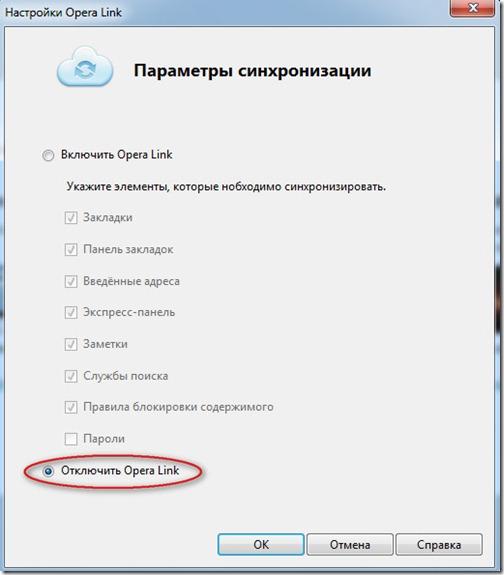 """активировать кнопку """"Отключить Opera Link"""""""