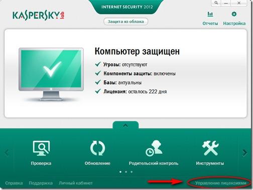 Kaspersky license control