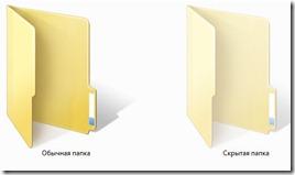 отображение скрытых файлов в Windows