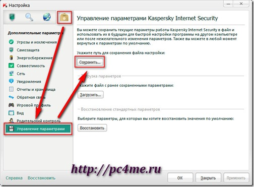 kaspersky save preferences