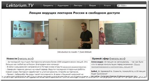 lectorium.tv