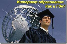 образование в интернете