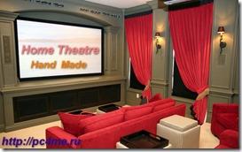 домашний кинотеатр своими руками