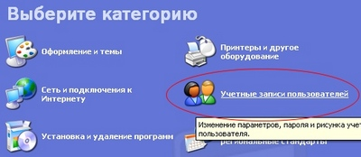 учетные-записи
