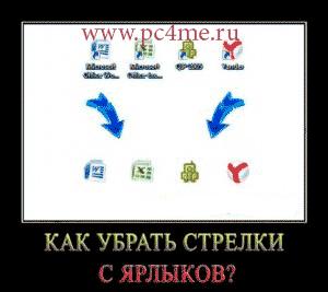 strelki-s-yarlykov-v-windows-7