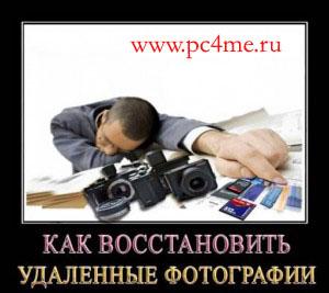 kak-vosstanovit-udalennye-fotografii-s-fotoapparata-300x267