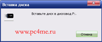 vstavte-disk.jpg