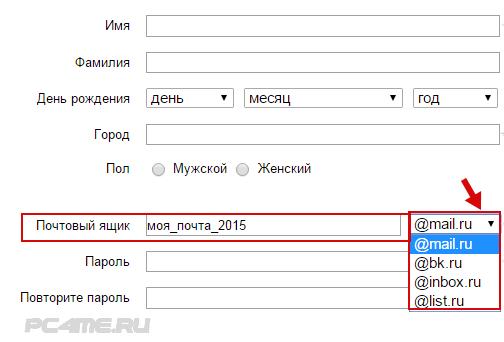 Процесс регистрации в почте мэйл.ру
