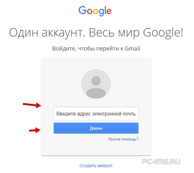 страница входа (авторизации) в Gmail