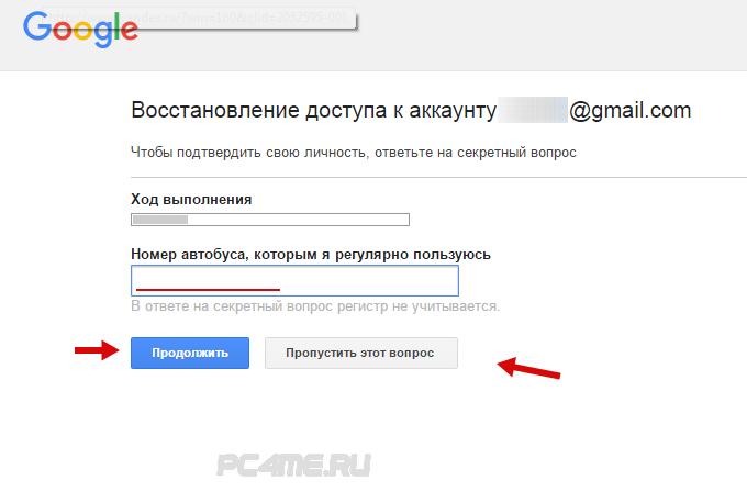 активация доступа к своей почте gmail