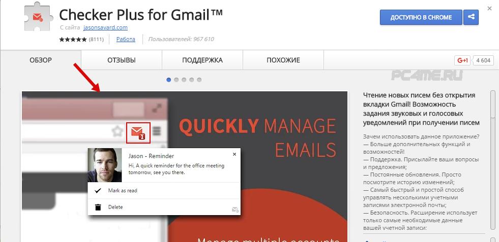 плагин для удобства использования gmail кориспонденции