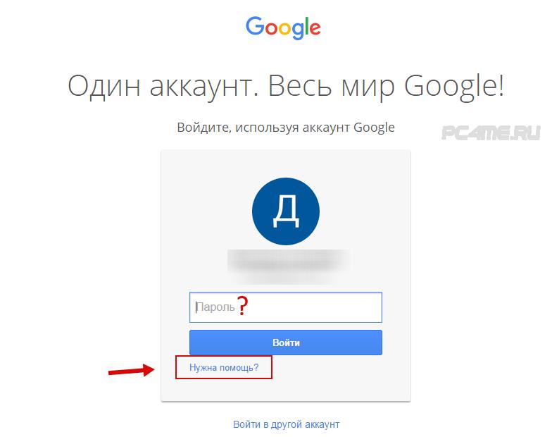 вход в gmail без пароля