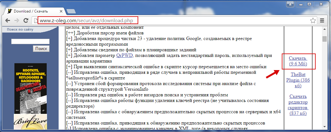 программы для восстановления файла hosts