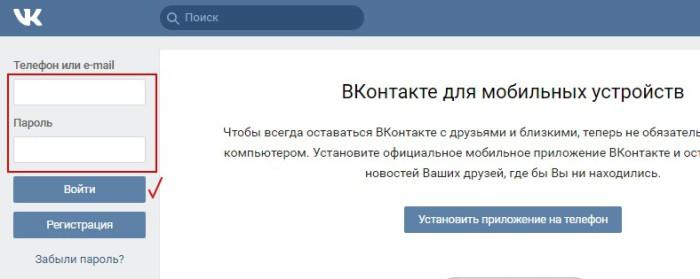 Вход в ВК (социальная сеть Вконтакте)