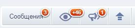 Кнопки уведомлений расскажут, насколько популярна ваша страничка на Мамба.ру