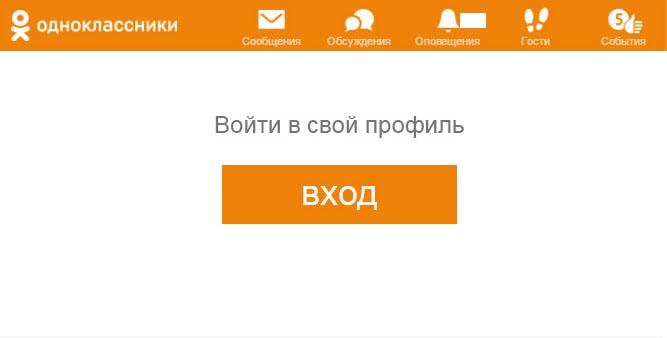 Вход страница одноклассники социальная сеть моя Одноклассники