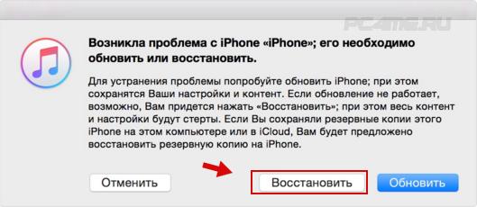 Как разблокировать айфон если?