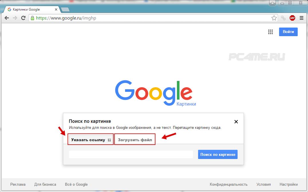 Поиск по картинке в гуггл