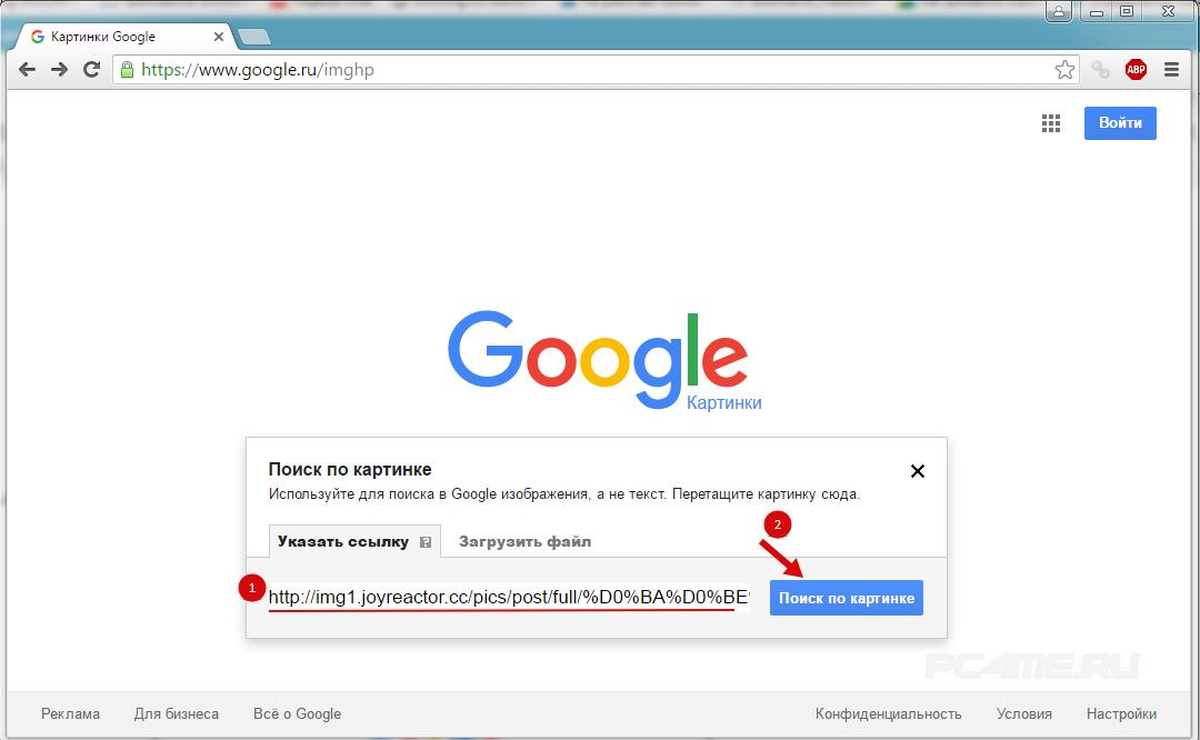 Проверка фото в гугле