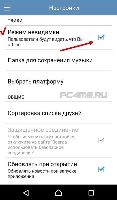 vk app режим невидимки