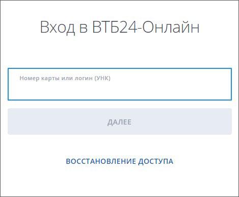 личный кабинет втб 24 вход в личный кабинет для физических лиц регистрация карта рассрочки хоум кредит партнеры челябинск