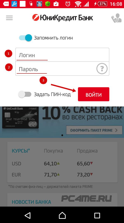 юникредит банк самара официальный сайт личный кабинет кредитная карта элемент почта банк условия